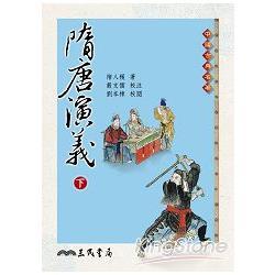 隋唐演義(上/下)(二版)