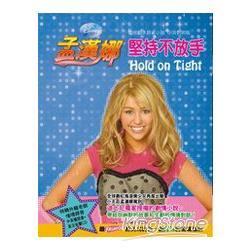 孟漢娜:堅持不放手(中英雙語+美式口語情境CD)