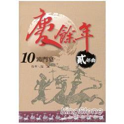 慶餘年貳部曲10鴻門宴