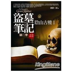 盜墓筆記第二季 =The Secret of grave robber (借閱 : 303次)