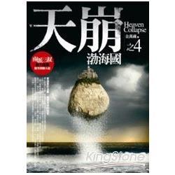 天崩(4)渤海國