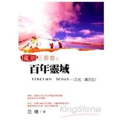 藏地三部曲之百年靈域(又名藏巴拉)