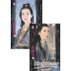 荼蘼香-魔影魅影之五(上+下冊不分售]