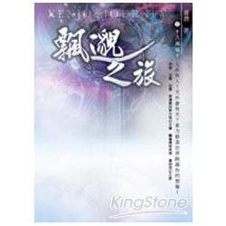 經典-飄邈之旅02十八滅魔手