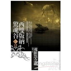 西雙版納驚魂谷,  Xishuanbanna /