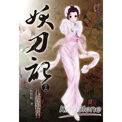 妖刀記14(限)