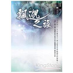 經典-飄邈之旅03風雲變幻