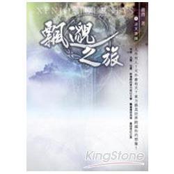 經典-飄邈之旅05逆天寶鏡