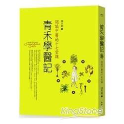 青禾學醫記:認識中醫的十七堂課