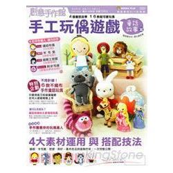 創意手作館 玩偶童話故事篇+材料包