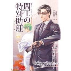 閻王的特別助理(03) 給我中元禮盒!