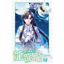 西方奇幻之龍龍龍(09)