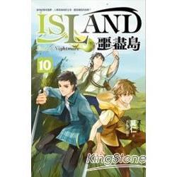 噩盡島10