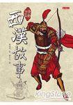 快樂讀經典:西漢故事