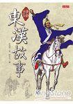快樂讀經典:東漢故事