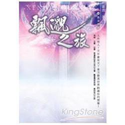 經典-飄邈之旅 10 鑫波神藏