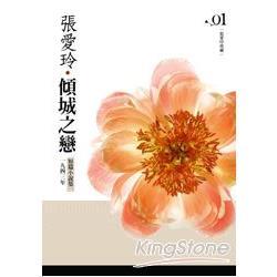 傾城之戀 : 短篇小說集一 一九四三年 /