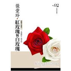 紅玫瑰與白玫瑰 : 短篇小說集二 一九四四年-四五年 /