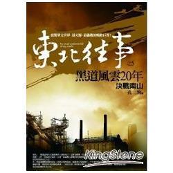 東北往事:黑道風雲20年(5)決戰南山