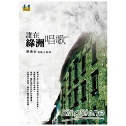 誰在綠洲唱歌 :郭漢辰短篇小說集(另開視窗)