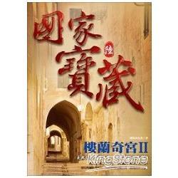 國家寶藏6 :樓蘭奇宮II