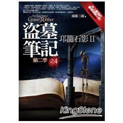 盜墓筆記第二季(4)邛籠石影II