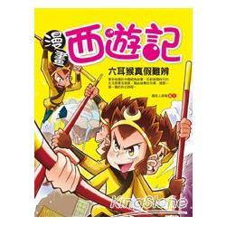 漫畫西遊記:六耳猴真假難辨