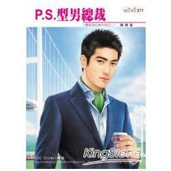 P.S. 型男總裁(雷家四兄弟系列之三)