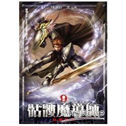 骷髏魔導師 09