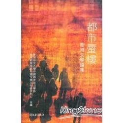 都市蜃樓:香港文學論集