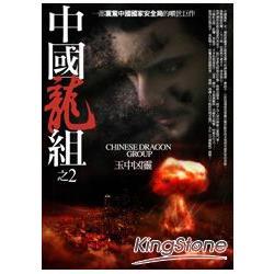 中國龍組 =  Chinese dragon group : 一部震驚中國國家安全局的曠世巨作 /