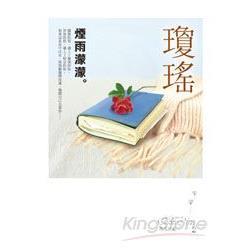 煙雨濛濛(瓊瑤典藏新版)