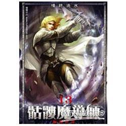 骷髏魔導師13
