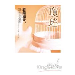 彩霞滿天(瓊瑤典藏新版)
