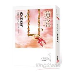 失火的天堂(瓊瑤典藏新版)