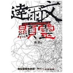 達爾文顯靈 : 中國第一部文化相聲體長篇小說 /