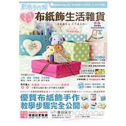 創意手作館 布紙飾生活雜貨+材料包