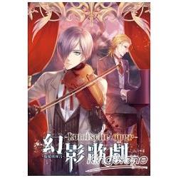 幻影歌劇03:魔鬼的顫音