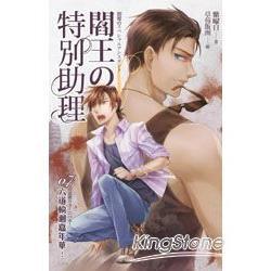 閻王的特別助理(07)六道輪迴嘉年華!