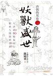 唐朝的黑夜2:妖獸盛世