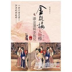 金瓶梅人物榜【之二】潘金蓮與李瓶兒(下卷)