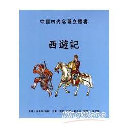 西遊記:中國四大名著立體書