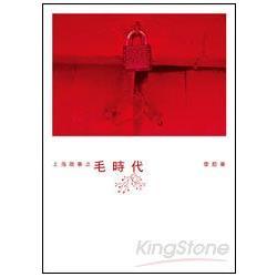 上海故事之毛時代