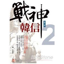 戰神韓信(2)