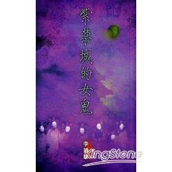 紫禁城的女鬼(李碧華作品78)