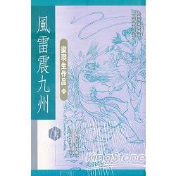風雷震九州(全三冊)