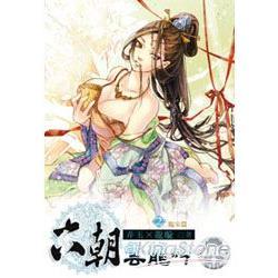 六朝雲龍吟02(限)