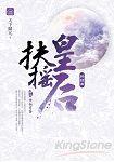 扶搖皇后‧終結曲^(四^)神秘穹蒼^(完^)