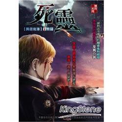 死靈-異遊鬼簿(最終回)