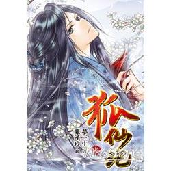 狐仙記(上)